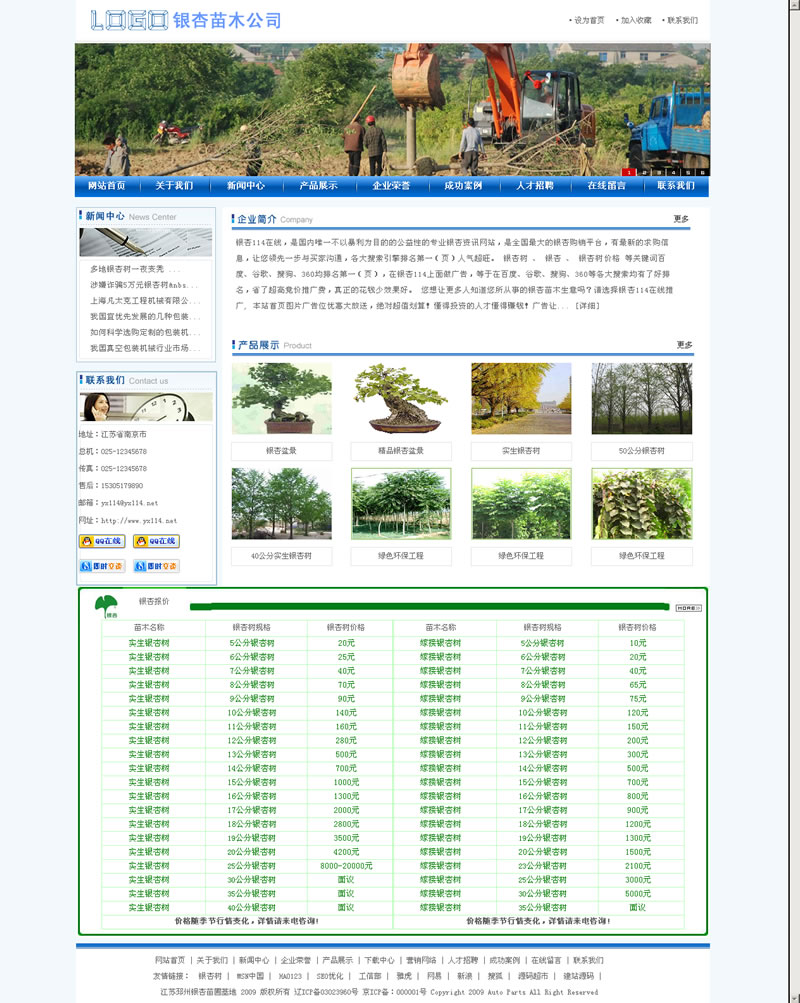 免费赠送的银杏树网站缩略图片